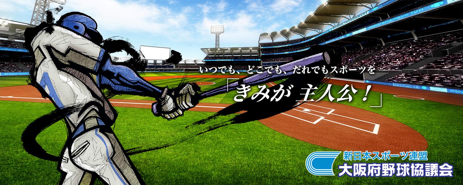 【新日本スポーツ連盟 大阪府野球協議会】 いつでも、どこでも、だれもがスポーツを「きみが主人公!」