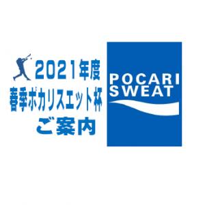 【新日本スポーツ連盟 大阪府野球協議会】 TOPIX:2021年01月21日(木)の投稿「2021年度春季ポカリスエット杯」