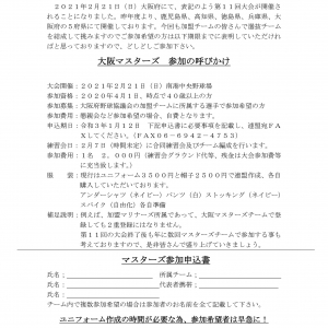 【新日本スポーツ連盟 大阪府野球協議会】 TOPIX:2020年12月03日(木)の投稿「マスターズ野球大会に参加してみませんか!」