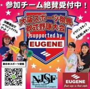 野球ユニフォームオーダーファクトリー EUGEN (イウジン)
